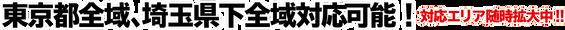 零興産・リバースゼロは東京都、埼玉県全域に対応いたします!