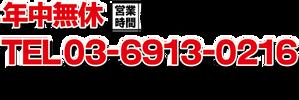 零興産 TEL03-6913-0216
