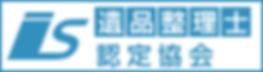 遺品整理士認定協会へのリンク