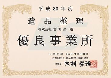 平成30年度 遺品整理 優良事業所「株式会社 零興産」