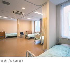 病院(4人部屋)