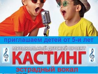 Кастинг для юных вокалистов