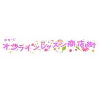 オンラインレッスン商店街仮.png