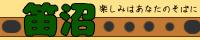 笛沼banner.png