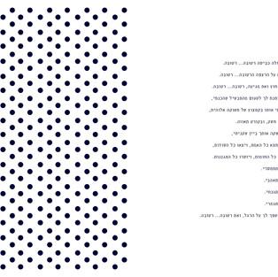 עיצוב ספר שירים וצילומים
