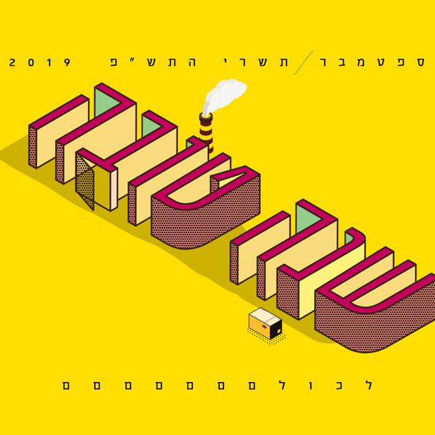 עיצוב איגרת שנה טובה ללקוח