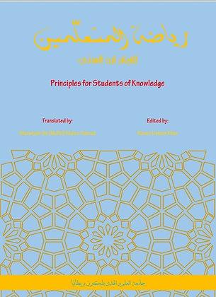 Riyadh al-Muta'alimeen (Principles for Students of Knowledge)