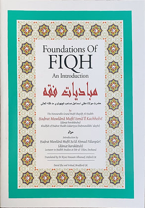 Foundation of Fiqh an introduction
