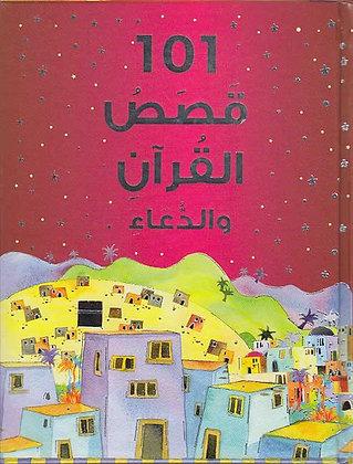 101 Quran Stories and Dua (Arabic, HC) 101 قصص القرآن والدعاء