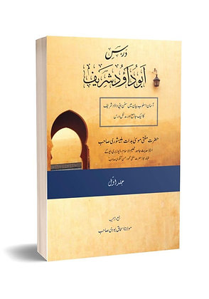 Dars of Abu Dawood Shareef vol 1 Urdu  ( Hadeeth )