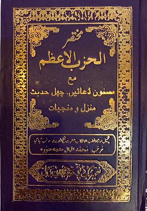 Muktasar Al Hizbul Azam