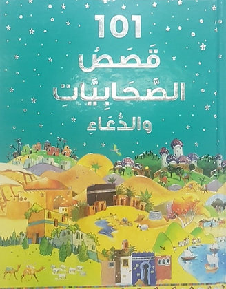101 Sahabiyat Stories and Dua (Arabic HC) 101 قصص الصحابيات والدعاء