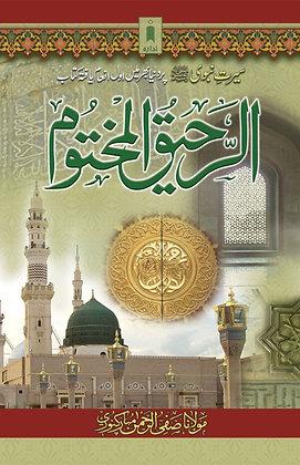 Ar-Raheeq Al-Makhtum – Seerate Nabavi Hazrat Muhammed (SaW) | Urdu
