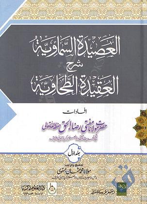 Al Aqida Samawiyah Sharh Al Aqidah Tahawiyah 2 vol