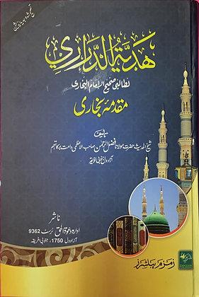 Hadiyato al Darari Muqaddamah al Bukhari