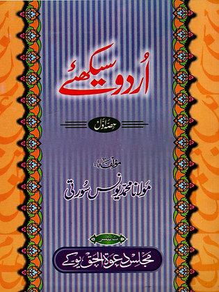 Urdu Sikhen Part 1