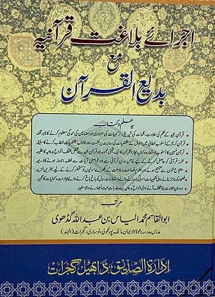 Ijra e balaghat al quraaniya maa badia al Quraan