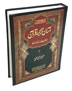 Asan Tarjuma Qur'an (Arabic-Urdu)Mufti M. Taqi Uthmani