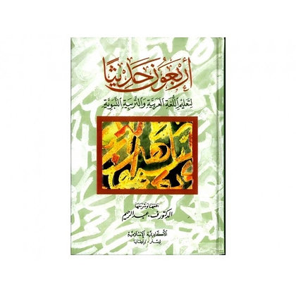 Arbaouna Hadithan (Arabic Only) - Forty Hadith to teach the Arabic Language