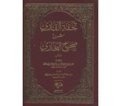 TUHFATUL QARI SHARH BUKHARI (10 VOLUMES. URDU)