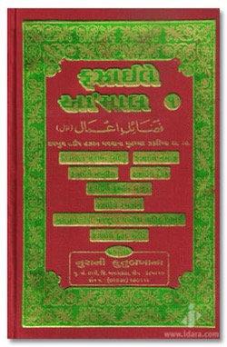 Fazail-E-Amaal Vol-1 (GUJRATI)