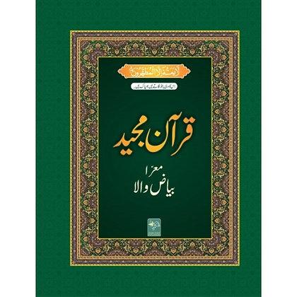 Qur'an Majid Mu'arra Biyadh Wala W/Blank Space 15 Lines