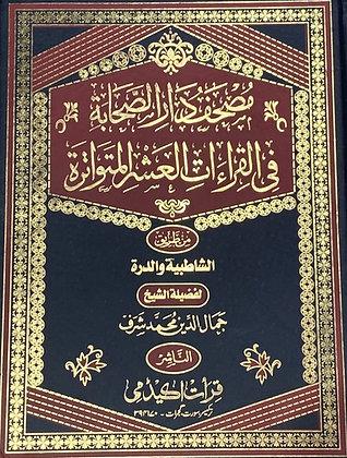 Mashaf Dar Al Sahaba Fi Qiraat Al Ashrah Mutawatirah ( Tajweed )