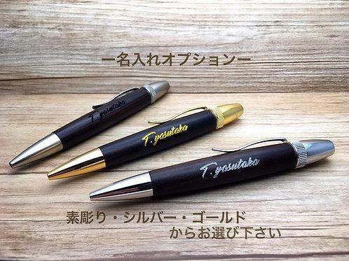 【ウッドペン専用】名入れオプション