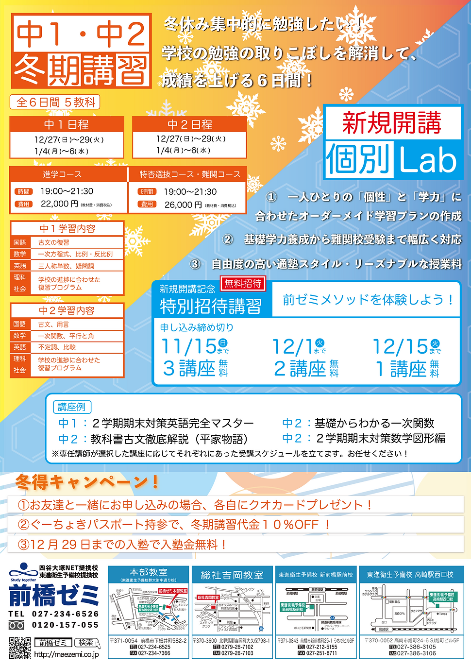 2020中学生冬期講習12.png