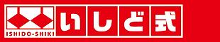 いしど式ロゴ(横).png