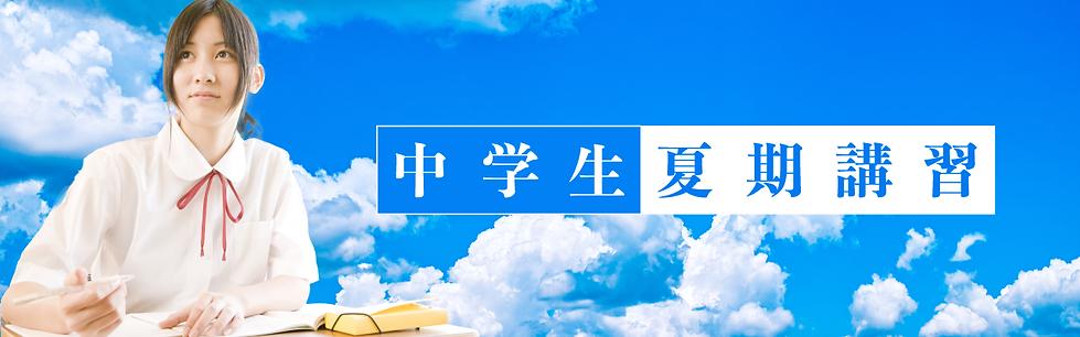 夏期講習中学生.png