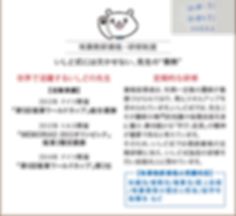 text_kyoushi2.png