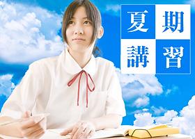 夏期講習お知らせ.png