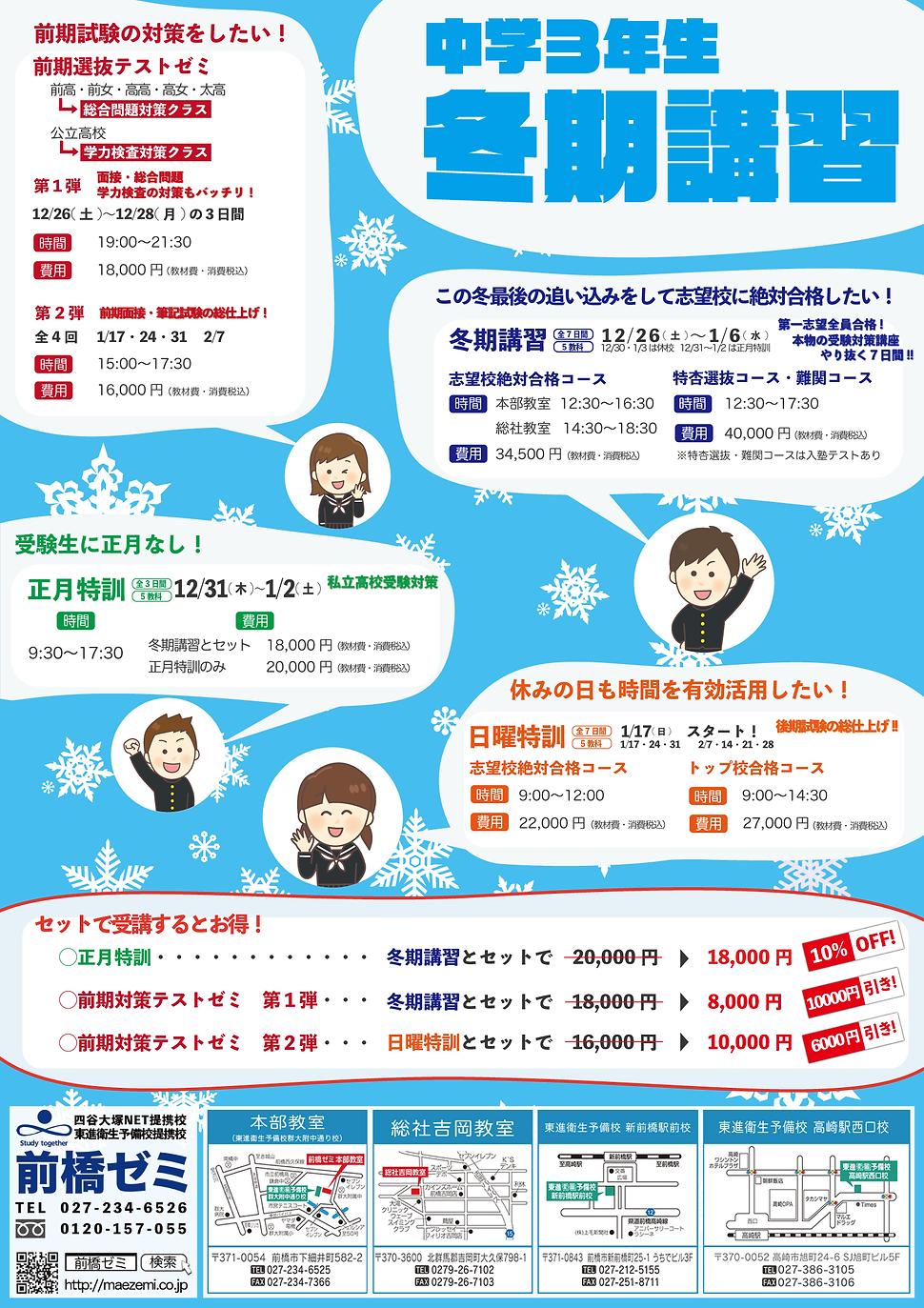 2020中学生冬期講習-(1).png