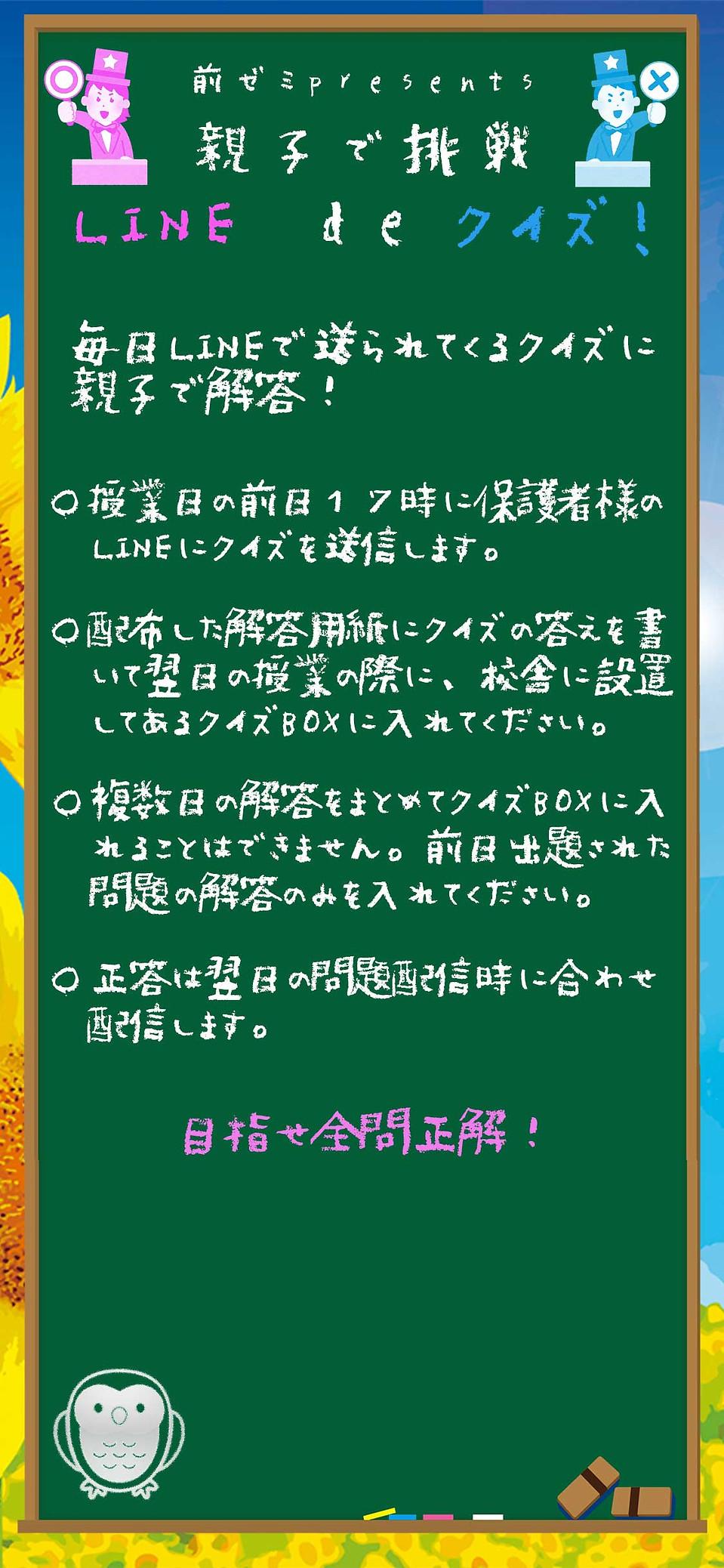 LINEでクイズスマホ2.jpg