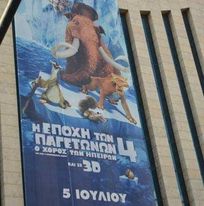 Grécia cartaz cinema crisstilben cris pelo mundo
