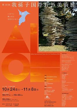 aioe2015_flyer-omo