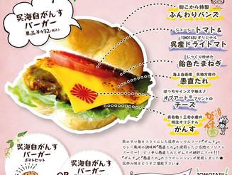 TOMOTASU_BAGER.jpg