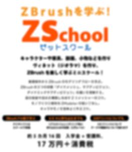 ZBrushSchool_ZBrushSchool2.png