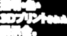 kokuchi-04.png