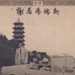 1. Onra - Chinoiseries Pt. 3