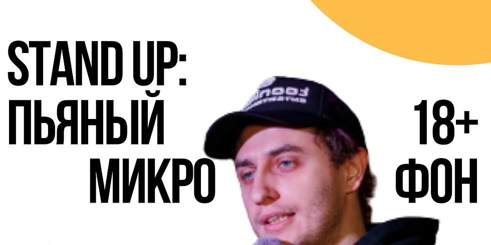 """Bier STANDUP """"Пьяный Микрофон"""""""