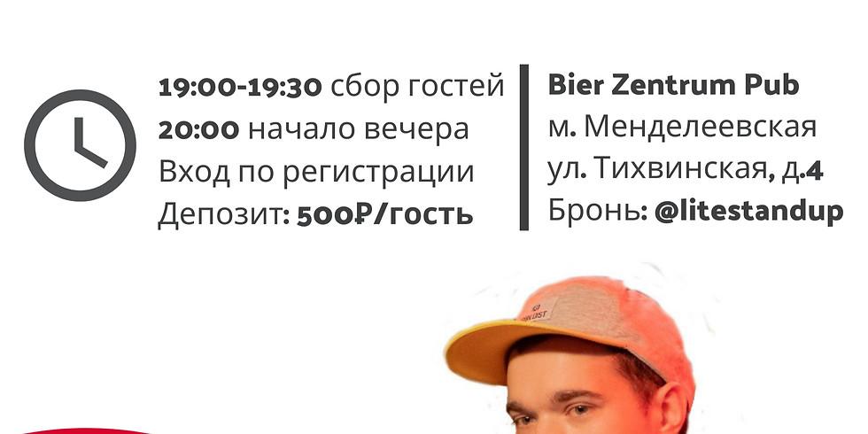 """Bier STANDUP """"Новый Микрофон"""""""