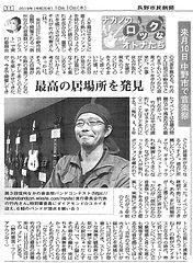 長野市民新聞 掲載記事