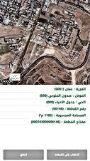 أرض للبيع في عبدون الجنوبي 1105 متر مربع تنظيم أ أحكام خاصة