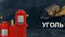 Системы пожаротушения ANSUL A-101 на выставке УГОЛЬ И МАЙНИНГ РОССИИ 2017