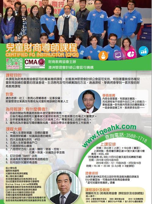 兒童財商導師課程 CFQI