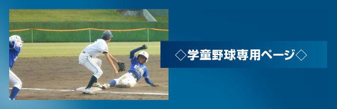 学童野球専用ページ.jpg