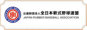 全日本軟式野球連盟.jpg