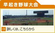 早起き野球大会.jpg